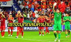 คอมเมนท์แฟนเวียดนาม! ก่อนดวล ทีมชาติไทย ในศึกคิงส์คัพ 2019