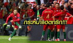"""""""โรนัลโด้"""" ซัดสามตุง โปรตุเกส ถลุง สวิส 3-1 ทะลุชิงฯ ศึกเนชั่นส์ลีก (คลิป)"""