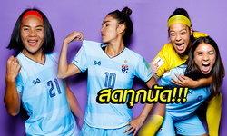 """โปรแกรมถ่ายทอดสด! """"แข้งสาวทีมชาติไทย"""" ลุยศึกฟุตบอลโลก 2019"""