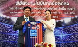 """มาดามแป้งจัดให้! """"Port FC"""" บรรลุข้อตกลงการบริหารทีมต่อ ตั้งเป้าสานต่อตำนานเวทีไทยลีก"""