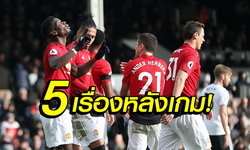5 ประเด็นร้อนหลังเกม! แมนฯ ยูไนเต็ด แรงจริงบุกถล่ม ฟูแล่ม 3-0