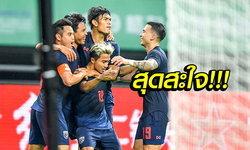 """ล้างแค้นสำเร็จ! ทีมชาติไทย บุกยิง """"แข้งแดนมังกร"""" คาบ้าน 1-0 ทะลุชิงไชน่าคัพ"""