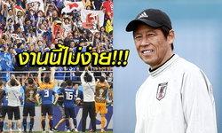 """คอมเมนท์จากใจ! แฟนบอลญี่ปุ่นคิดอย่างไร """"นิชิโนะ"""" ว่าที่กุนซือทีมชาติไทย"""