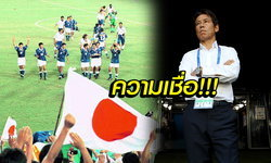 """กุนซือทีมชาติไทยคนใหม่! """"อากิระ นิชิโนะ"""" ผู้เคยจุดประกายความหวังฟุตบอลญี่ปุ่น"""