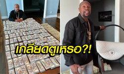 เกรี้ยวกราด! ฟลอยด์ โชว์เงินสด+ทรัพย์สินกว่า 50 ลบ.ลงไอจี (ภาพ+คลิป)
