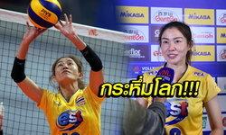 """หนึ่งเดียวจากเอเชีย! """"นุศรา"""" ลูกยางสาวไทยทวงมือเซตอันดับ 1 โลก (ภาพ)"""
