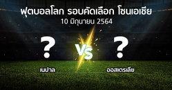 ผลบอล : เนปาล vs ออสเตรเลีย (ฟุตบอลโลก-รอบคัดเลือก-โซนเอเชีย 2019-2021)
