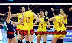 สรุป 6 ชาติลุยเนชั่นส์ ลีก 2019 รอบสุดท้าย, ตบสาวไทยอันดับเหนือ 4 ชาติดัง