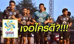 ลุ้นระทึก! จับสลากบอลโลกรอบคัดเลือก แข้งไทยลุ้นเจอพี่เบิ้มเอเชีย