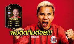 """แข้งไทยคนแรก! """"ชนาธิป"""" ได้อัพการ์ดทอง-ติดทีมยอดเยี่ยมเกม FIFA"""