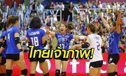 รอเชียร์! ไทยเฮ ซิวเจ้าภาพ คัดวอลเลย์บอลโอลิมปิก ชิงโควตาสุดท้าย โตเกียวเกมส์  2020