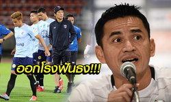 """มุมมอง """"ซิโก้"""" อดีตโค้ชทีมชาติ ก่อนเกม ไทย VS เวียดนาม คัดบอลโลก 2022"""