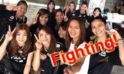 ตบสาวไทย มั่นใจสู้เจ้าภาพสนุก,พร้อมตีตั๋วเข้าตัดเชือก