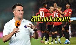 """ไม่ลืมทีมเก่า! """"โอเว่น"""" ทำนายอันดับ แมนฯ ยูไนเต็ด ในฤดูกาล 2019-20"""