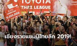 เฮดทูเฮดนำชัย! เชียงราย บุกรัว สุพรรณบุรี 5-2 ซิวแชมป์ไทยลีกสมัยแรก