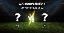 โปรแกรมบอล : เปรู vs ชิลี (ฟุตบอลกระชับมิตร)