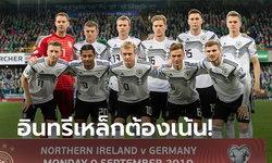 จัดเต็มเหมือนเดิม! เยอรมนีแบโผ 24 แข้งคัดยูโร 2020 สองนัดสุดท้าย