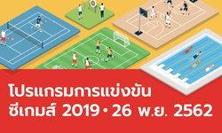 โปรแกรมการแข่งขันกีฬาซีเกมส์ 2019 ประจำวันที่ 26 พฤศจิกายน 2562