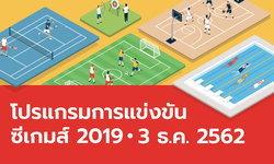 โปรแกรมการแข่งขันกีฬาซีเกมส์ 2019 ประจำวันที่ 3 ธันวาคม 2562