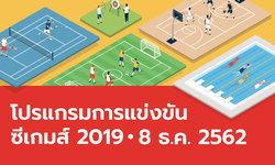 โปรแกรมการแข่งขันกีฬาซีเกมส์ 2019 ประจำวันที่ 8 ธันวาคม 2562