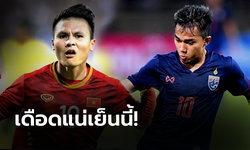 เช็กทุกความพร้อมก่อนเกม เวียดนาม ฟัด ไทย คัดบอลโลกวันนี้!
