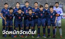 คลอดแล้ว! รายชื่อ 11 ตัวจริงช้างศึก นัดประเดิมซีเกมส์ 2019 ฟัด อินโดนีเซีย