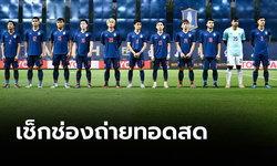 จัดไป! โปรแกรม, ช่องถ่ายทอดสด ทีมชาติไทย ลุยซีเกมส์ 2019 ที่ฟิลิปปินส์