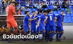 ไม่มีปัญหา! ทีมชาติไทย รัวยิง สิงคโปร์ 3-0 ศึกลูกหนังซีเกมส์ 2019
