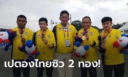 ระเบิดฟอร์ม! เปตองไทย สุดยอดกวาด 2 เหรียญทองประเภทคู่