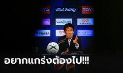 """เพื่อพัฒนาฝีเท้า! """"นิชิโนะ"""" เปิดใจ AFC อยากเห็นเด็กไทยค้าแข้งต่างประเทศ"""