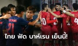 เริ่มแล้ววันนี้!!! พรีวิวจัดเต็ม ทีมชาติไทย vs ทีมชาติบาห์เรน  ประเดิมศึก U23 ชิงแชมป์เอเชีย