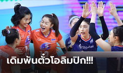 """""""ไทย VS เกาหลีใต้"""" : วอลเลย์บอลหญิง คัดโอลิมปิกเกมส์ 2020, เทียบสถิติ, ถ่ายทอดสด"""