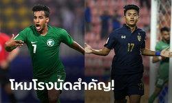 """พรีวิว AFC U23 รอบ 8 ทีม : """"ซาอุดิอาระเบีย VS ไทย"""""""