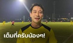 """อย่าไปกลัว! """"ป้อง ณวัฒน์"""" ส่งกำลังใจเชียร์ฟุตบอลไทย U23 ดวล ซาอุฯ (คลิป)"""