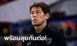 """ผมมีเหตุผล! """"นิชิโนะ"""" แจงเหตุเปลี่ยน 7 แข้งก่อนยันเจ๊า อิรัก ลิ่ว 8 ทีมชิงแชมป์เอเชีย U23"""