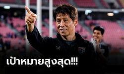 """แนวทางชัดเจน! """"นิชิโนะ"""" วางเป้าพัฒนาทีมชาติไทยต่อเนื่องลุ้นบอลโลก 2026"""