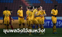 ตั๋วใบสุดท้าย! ออสเตรเลีย เชือด อุซเบกิสถาน 10 คน 1-0 ซิวที่ 3 ศึกชิงแชมป์เอเชีย U23