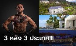 """ส่องบ้าน 3 หลัง! """"แม็คเกรเกอร์"""" ยอดนักสู้ MMA ที่โกยรายได้กว่า 7 พันล้าน (ภาพ)"""