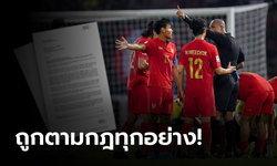 เคลียร์นะ? AFC ส่งหนังสือชี้แจงการตัดสินเกมชิงแชมป์เอเชีย U23 คู่ ไทย-ซาอุฯ