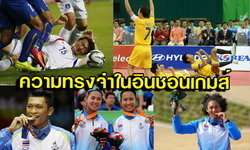 หลากหลายความทรงจำของทัพนักกีฬาไทยในอินชอนเกมส์ 2014
