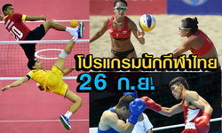 โปรแกรมการแข่งขันเอเชียนเกมส์ ประจำวันศุกร์ที่ 26 ก.ย.