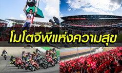 "SCOOP : ความสำเร็จระดับโลกโดยฝีมือคนไทย กับ ""โมโตจีพี"" ผลักดันเศรษฐกิจ?"