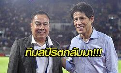 """ผลงานแจ่ม! """"บิ๊กอ๊อด"""" ชื่นชม """"นิชิโนะ"""" ทำทีมชาติไทยได้ยอดเยี่ยม"""