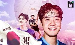 อิม แท กยุน : อปป้าหน้าใสหัวใจลูกหวายผู้มีเป้าหมายอยากชนะไทย