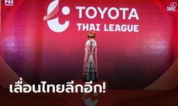 ส.บอลไทย เลื่อนศึกไทยลีก โยกแข่ง 2 พ.ค. สอดคล้องกับ พรก. ฉุกเฉิน