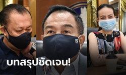 พักยาว! ศึกไทยลีก ได้บทสรุปโยกโปรแกรมเตะเดือนกันยายน