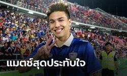 """""""ชาริล ชัปปุยส์"""" ร่วมแชร์ประสบการณ์ลืมไม่ลง กับ ทีมชาติไทย"""