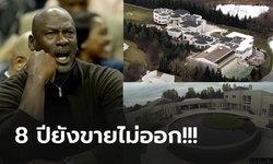"""เปิดคฤหาสน์หรู! """"จอร์แดน"""" ตำนานยัดห่วงชาวมะกันที่ประกาศขาย 480 ล้าน (ภาพ)"""