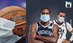 โคโรนาไวรัส... เพชฌฆาตล่องหนถล่ม NBA