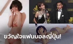 """คาวาอี้สุดๆ! ส่องความเซ็กซี่ """"มิกิจัง"""" ผู้จัดการสาวเจลีกสุดน่ารัก (ภาพ)"""